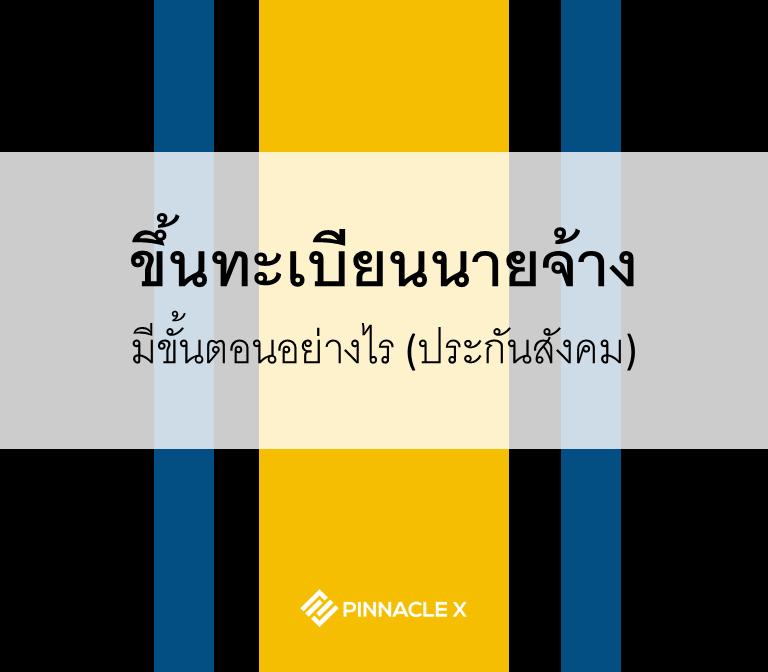 ขึ้นทะเบียนนายจ้างทำอย่างไร_PXO Payroll Outsourcing Services Thailand